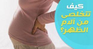 الم اسفل الظهر من اعراض الحمل , الام الظهر من علامات الحمل تظهر في الشهر الاول