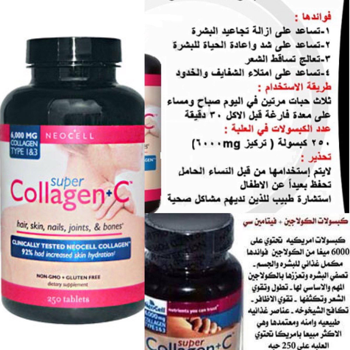 صورة هل حبوب الكولاجين تسمن , الحقيقه وراء التسمين بالكولاجين
