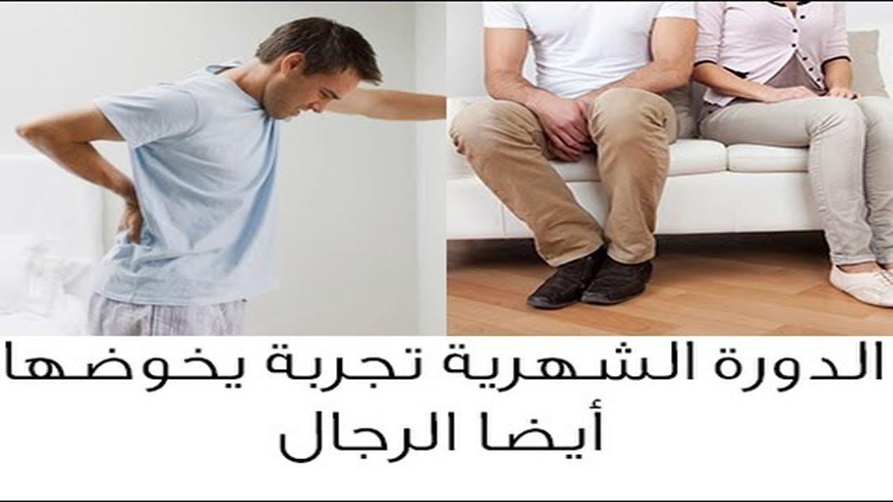 صورة الدورة الشهرية عند الرجل , هل تعرف الدورة الشهرية عند الرجال