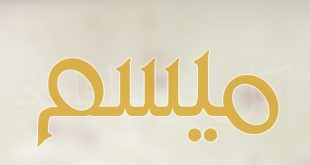 صورة اسم مولود ذكر , اجمل اسماء عربية للذكور
