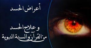 صورة اعراض السحر والعين , علامات اعراض السحر والحسد والعلاج