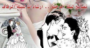 صورة نصائح للمتزوجين في ليلة الدخله , اهم نصائح للعروسين فى ليلة العمر