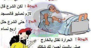 صورة نكت فلسطينية مضحكة جدا , اجدد نكت فلسطينية اضحك من قلبك