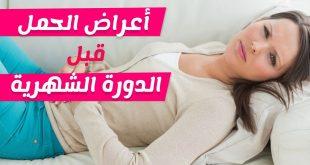 صورة اعراض الحمل قبل الدورة باربع ايام , ما هى علامات الحمل قبل الدورة باربع ايام