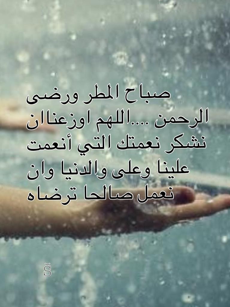 صورة رسائل عن المطر , تعبيرات عن المطر