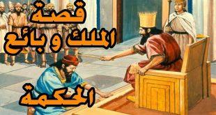 قصص ذكاء العرب , من اروع القصص الذكاء عند العرب