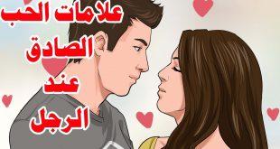 علامات الوقوع في الحب عند الرجل , كيف تعرف ان الرجل وقع فى الحب