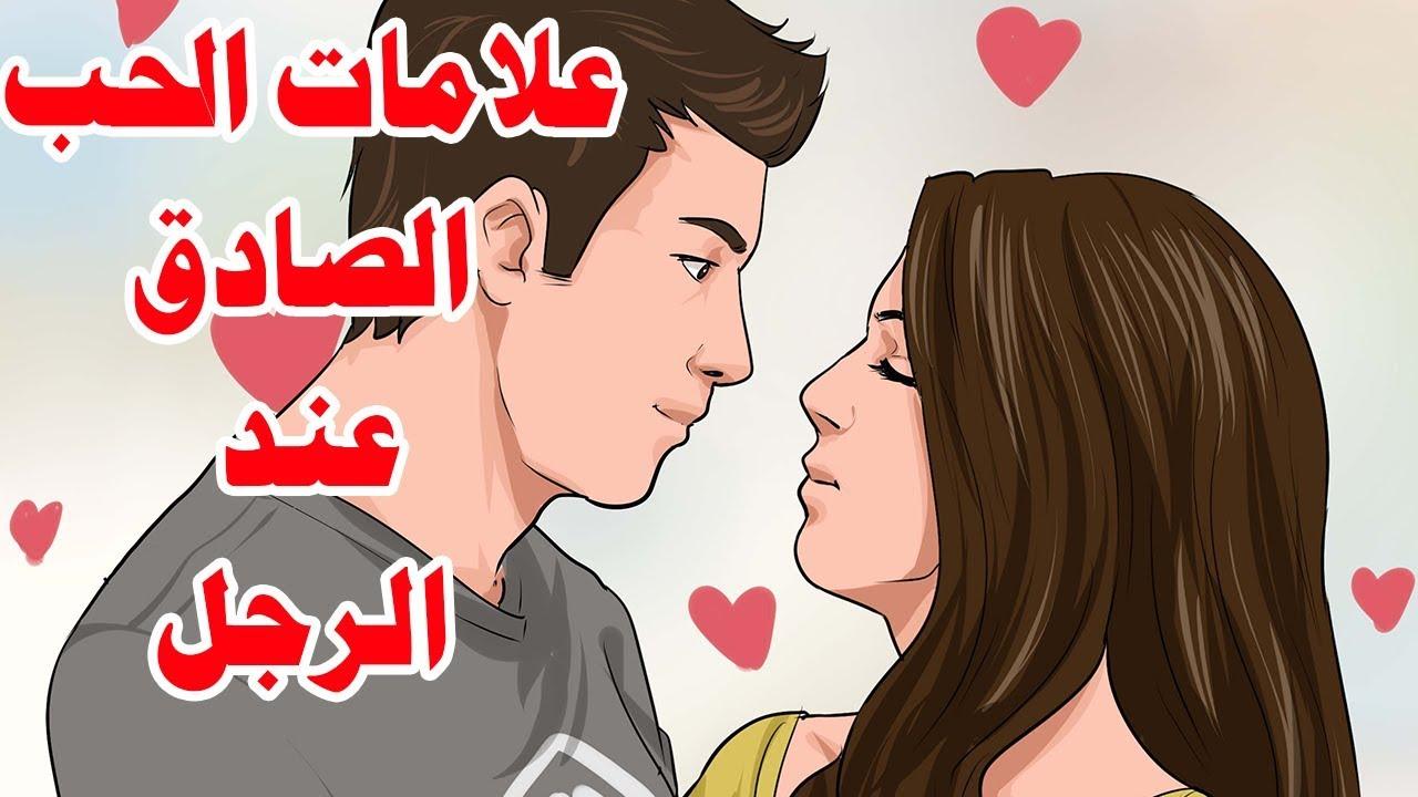 صورة علامات الوقوع في الحب عند الرجل , كيف تعرف ان الرجل وقع فى الحب