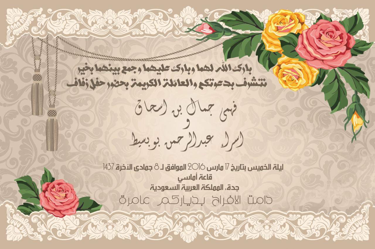 دعوة الزفاف في المنام 59116fb60 Prodetnotes Com