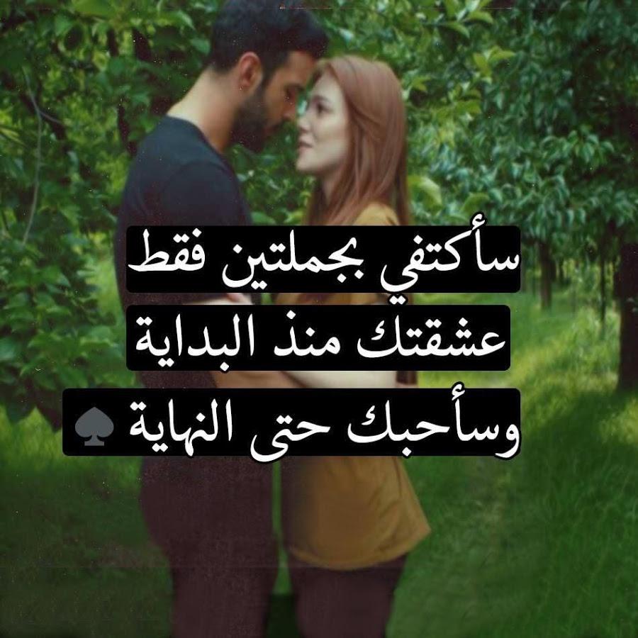 صورة احلى كلام حب رومانسى , احلى كلام الحب وقمة الرومانسية