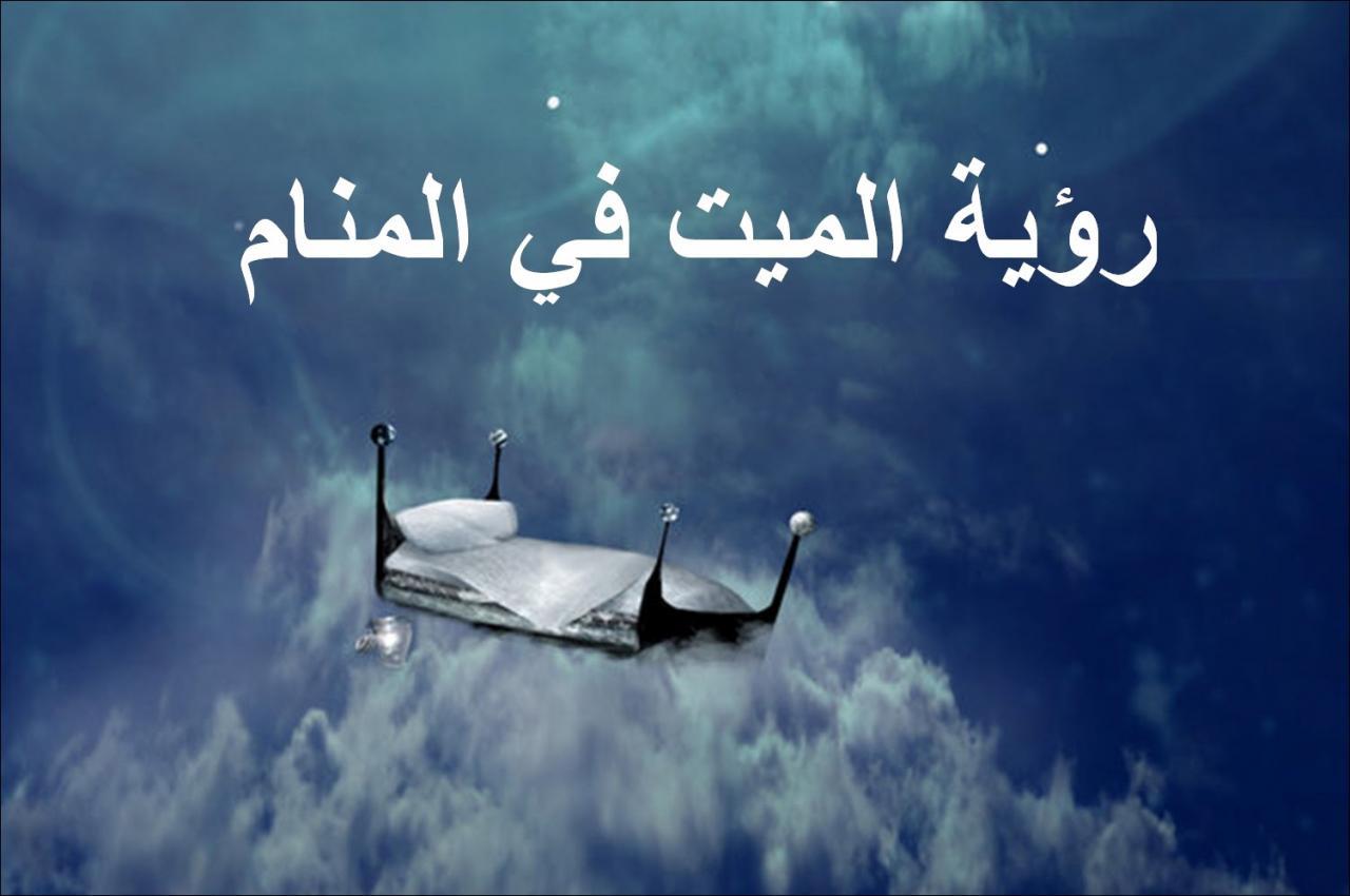 صورة تفسير حلم الميت يصلي , ما تفسير رؤية الميت بيصلى فى المنام
