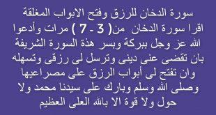 صورة ادعية لفتح ابواب الرزق , دعاء المستجاب لفتح ابواب الرزق