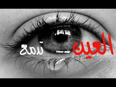 صورة ان القلب يحزن والعين تدمع , ما الذي يوجع القلب فتدمع لاجله العين