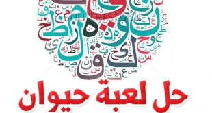 صورة بلاد بحرف ج , لعبة مشهورة يلعبها معظم البلاد العربية و لكن يختلف مسماها