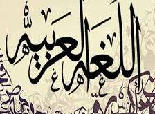 صورة تهجئة الكلمات العربية , من مؤسس علم النحو وواضع النقط علي الحروف
