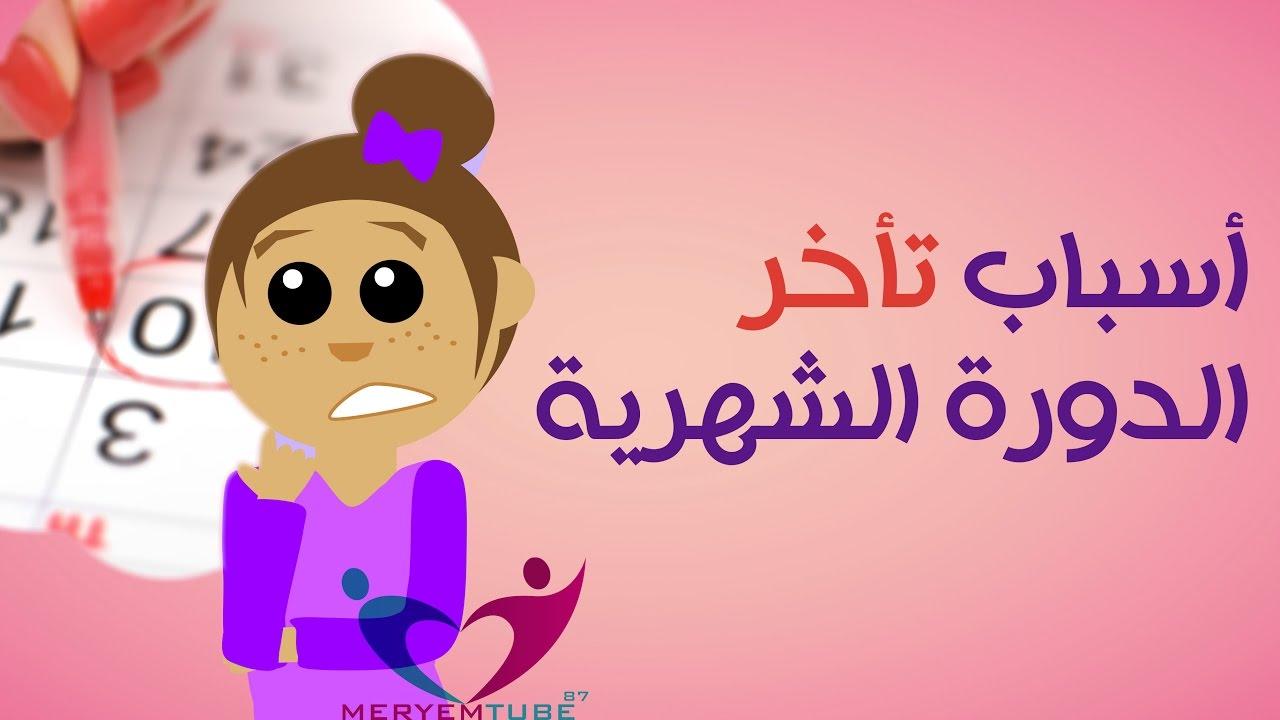 صورة تاخر الدورة الشهرية , دورتك متاخرة ومش عارف السبب تعالي وشوفي