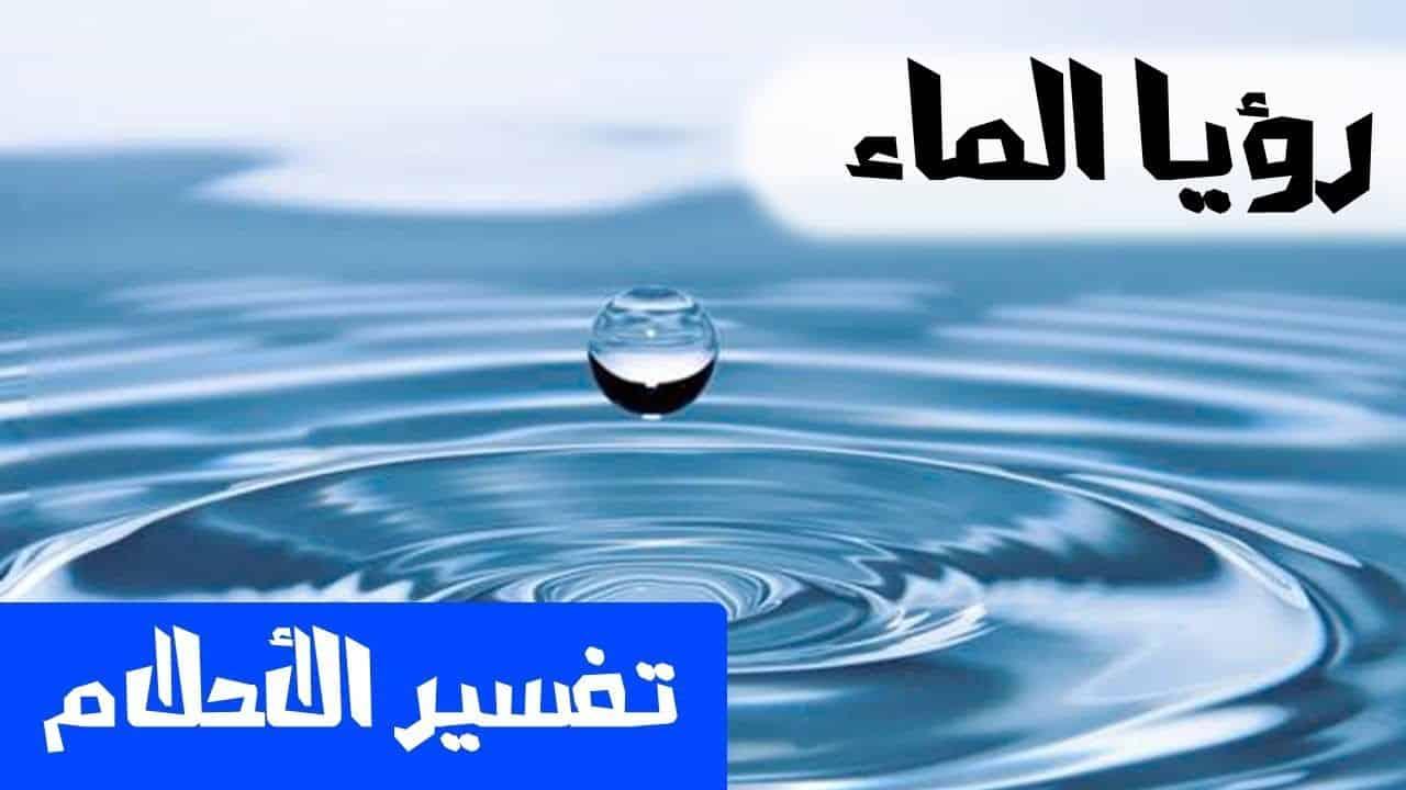 صورة الحنفية في المنام , تفسير رؤيه حنفيه المياه في الحلم