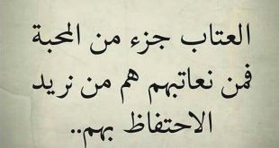 صورة رسالة عتاب للحبيب , رسالة الي من يشتاق له قلبي و تبكي له عيني بدموع الروح