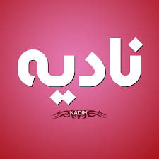 صورة معنى اسم ناديه , اسم يحمل صفات جذابة و جميلة تعرف عليها