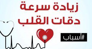 صورة سرعة خفقان القلب , اسباب سرعة نبضات القلب وطرق تجنب هذه المشكلة