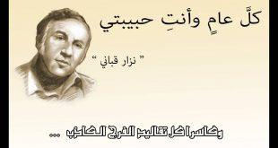صورة شعر عيد ميلاد حبيبي نزار قباني , اجمل شعر لنزار قباني تهدها الي حبيبك في عيد ميلاده