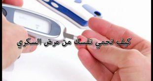 صورة كيف احمي نفسي من السكر , لتجنب مرض السكر تعرف علي اهم الاكلات الصحية