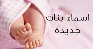 صورة اسماء بنات عربيه , بنات من اسمائهم تتجنن