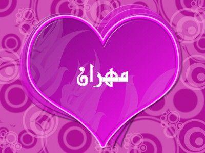 صورة معنى اسم مهران , ما معني اسم مهران وما يحمله من صفات