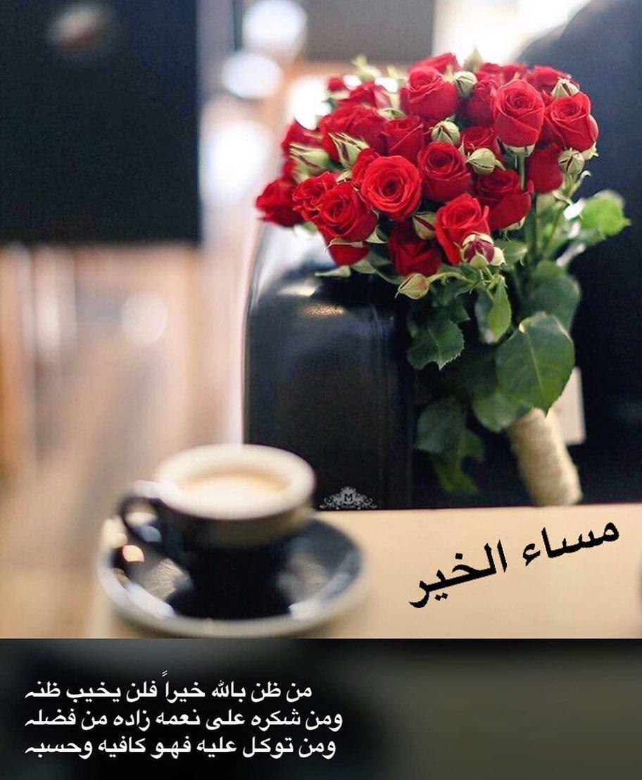 صورة كلام عن المساء تويتر , مسي علي حبايبك بارق التماسي الجميلة