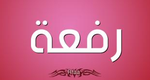 صورة معنى اسم رفعه , معني اسم رفعة وما يحمله من صفات