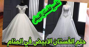 صورة حلم الفستان الابيض , ما معني الفستان الابيض في الحلم