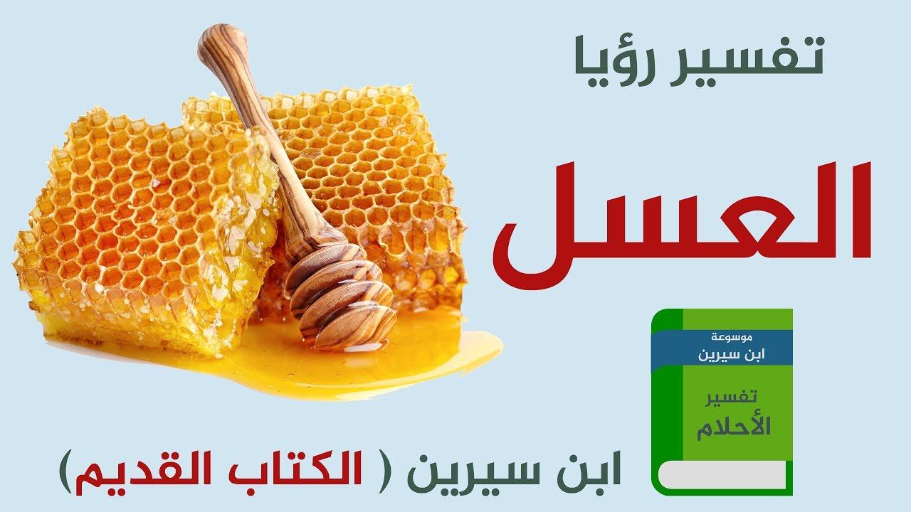 صورة تفسير حلم اكل العسل , ما معني اكل العسل في الحلم