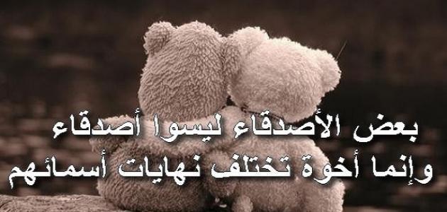 صورة كلام جميل للاصدقاء , الاصدقاء الاوفياء يستحقون ان نتكلم عنهم