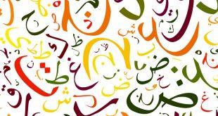 صورة خلفيات حروف عربية , اجمل الخلفيات الروعة للحروف المميزة
