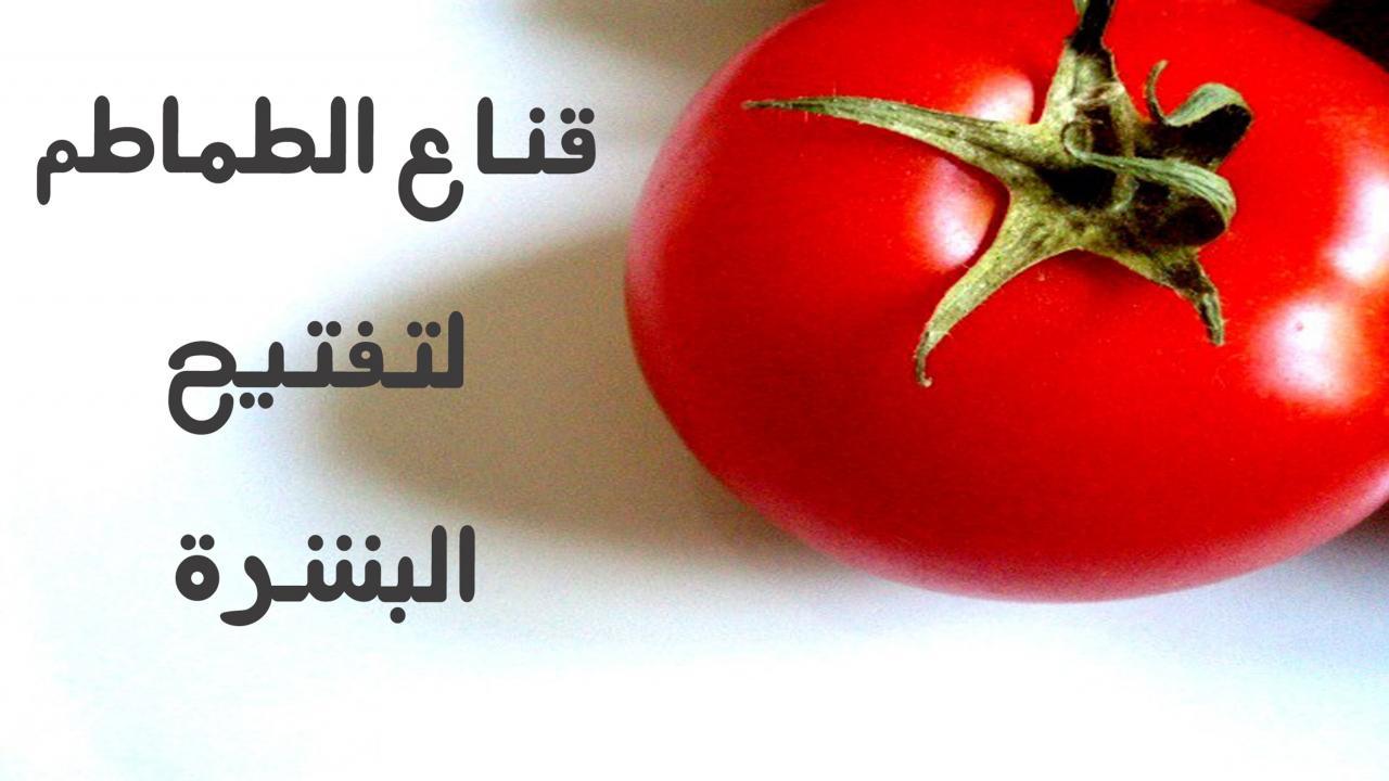 صورة فوائد البندورة للبشرة , لها فوائد مذهلة قد تكون لا تعرفوها