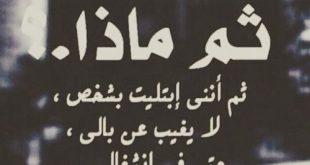 صورة اشعار حزينه عن الفراق , من اصعب الاوجاع وجع الفراق