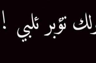 صورة كلمات لبنانية مشهورة , اجمل الكلمات تعرف عليها فوراً
