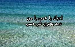 صورة قصيدة مدح العم , اروع قصائد بأرقي الكلمات العظيمة