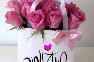 صورة بوستات صباح الورد , اجمل بوستات لاحلي صباح علي الجميع