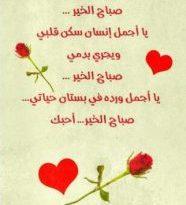 صورة اسعد الله صباحك حبيبتي , احلي صباح علي اجمل حبيبه