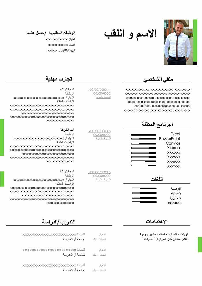 كتابة السيرة الذاتية بالانجليزي pdf