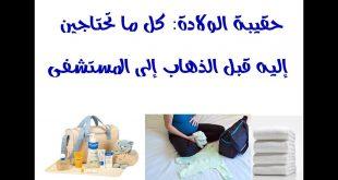 صورة حقيبة الولادة بالصور , اتفرجي على اشيك حقائب للولادة بالعالم