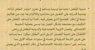صورة اجمل خاتمة بأعظم الكلمات , خاتمة بحث اسلامي