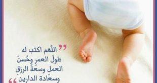 صورة اجمل الادعيه المهمه تعرف عليها , دعاء للاطفال الرضع