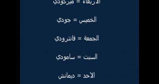 صورة اروع الكلمات لهذه اللغات الجميلة , كلمات فرنسي عربي