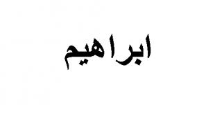 صورة حقائق مبهرة عن هذا الاسم , معنى اسم ابراهيم في اللغة العربية