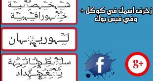 صورة واو اروع الاسماء التي رأيتها , اسماء للفيس بوك مزخرفه 2019