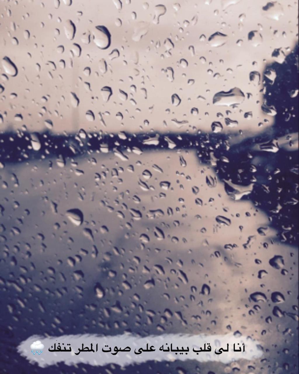 صورة اجمل العبارات المذهلة , عبارات عن المطر