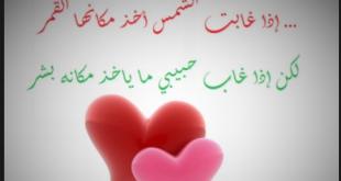 صورة اروع الكلمات الرومانسية في العالم , كلمات حب مغربيه