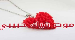 صورة اجمل مسجات لأجمل حبيب فالدنيا , رسائل صباح حبيبي